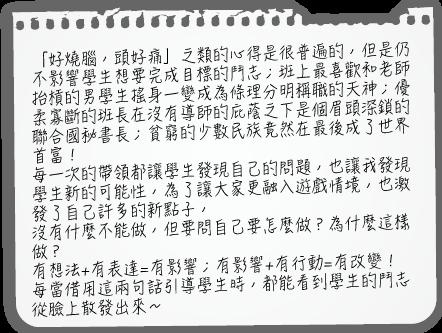 後甲國中黃鈺心老師自辦分享回饋