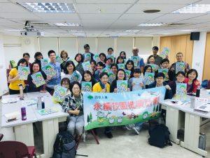 2018年 與國泰人壽共同推廣校園永續議題,舉辦4場議題式遊戲教學法設計坊