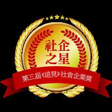 《遠見》社會企業獎
