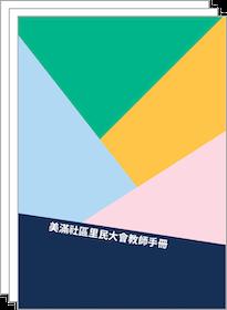 陳永泰傳善獎手冊